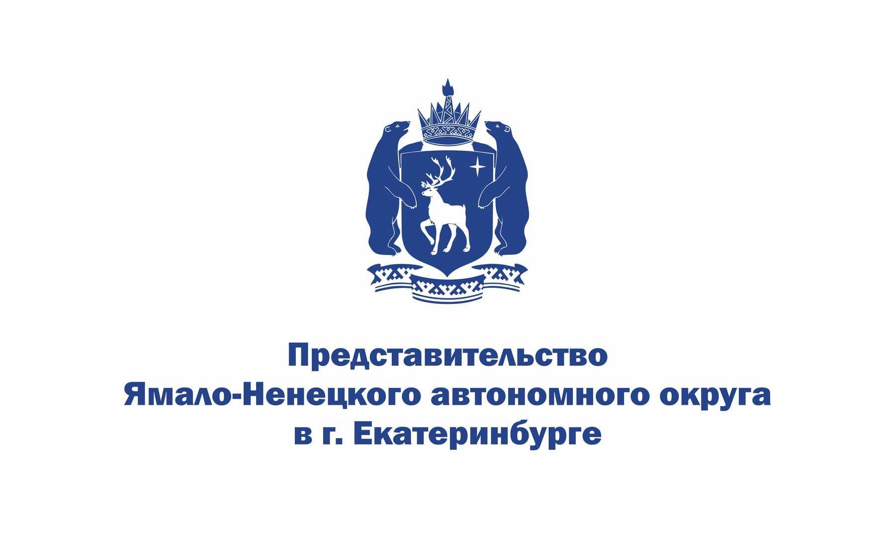 Представительство ЯНАО в г. Екатеринбурге