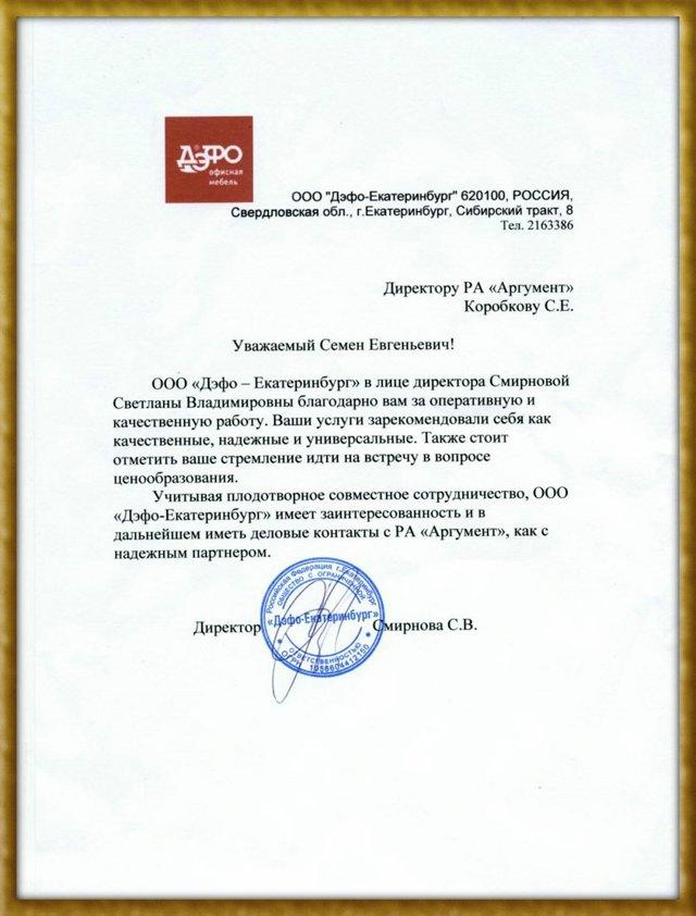 ООО «Дэфо». Директор Смирнова С.В.