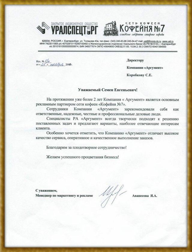 "Отзыв от сети кофеин №7, ЗАО ""Уралспецторг"""