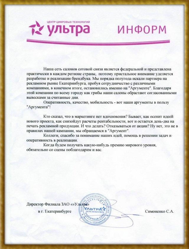 Филиал ЗАО «Ультра», директор Симоненко С.А.