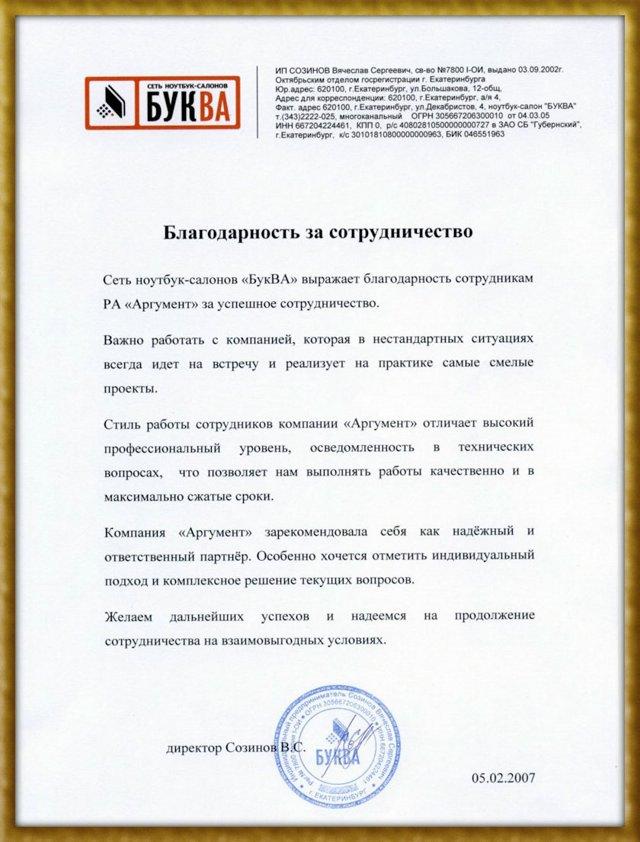 Сеть ноутбук-салонов «БУКВА», директор Созинов В.С.