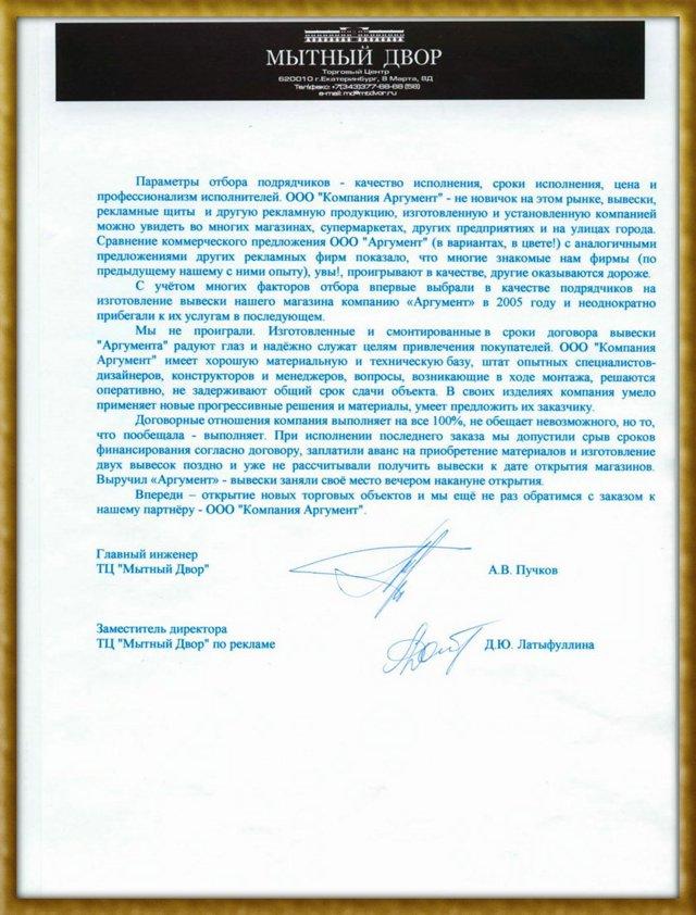 Отзыв от главного инженера, Пучкова А.В., ТЦ «МЫТНЫЙ ДВОР»