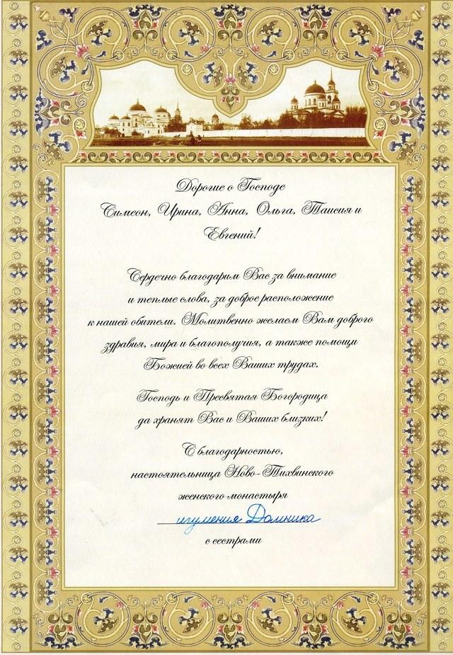 Отзыв от Ново-Тихвинского женского монастыря