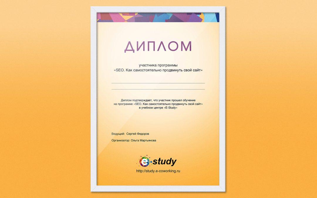 E-study diplom-1