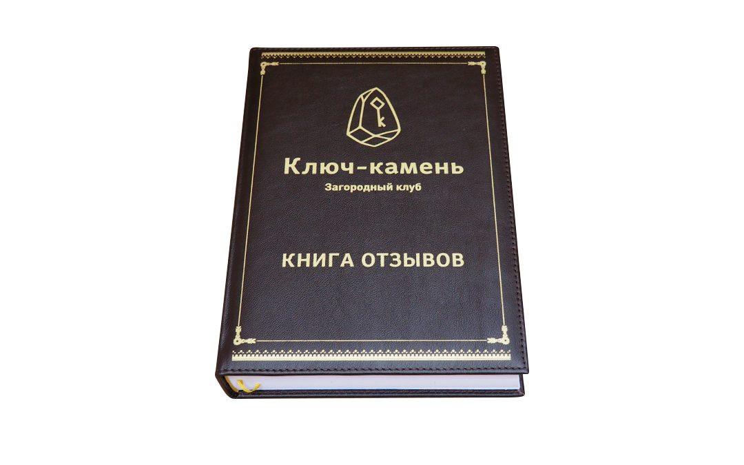 Kniga Klyuch-kamen-8