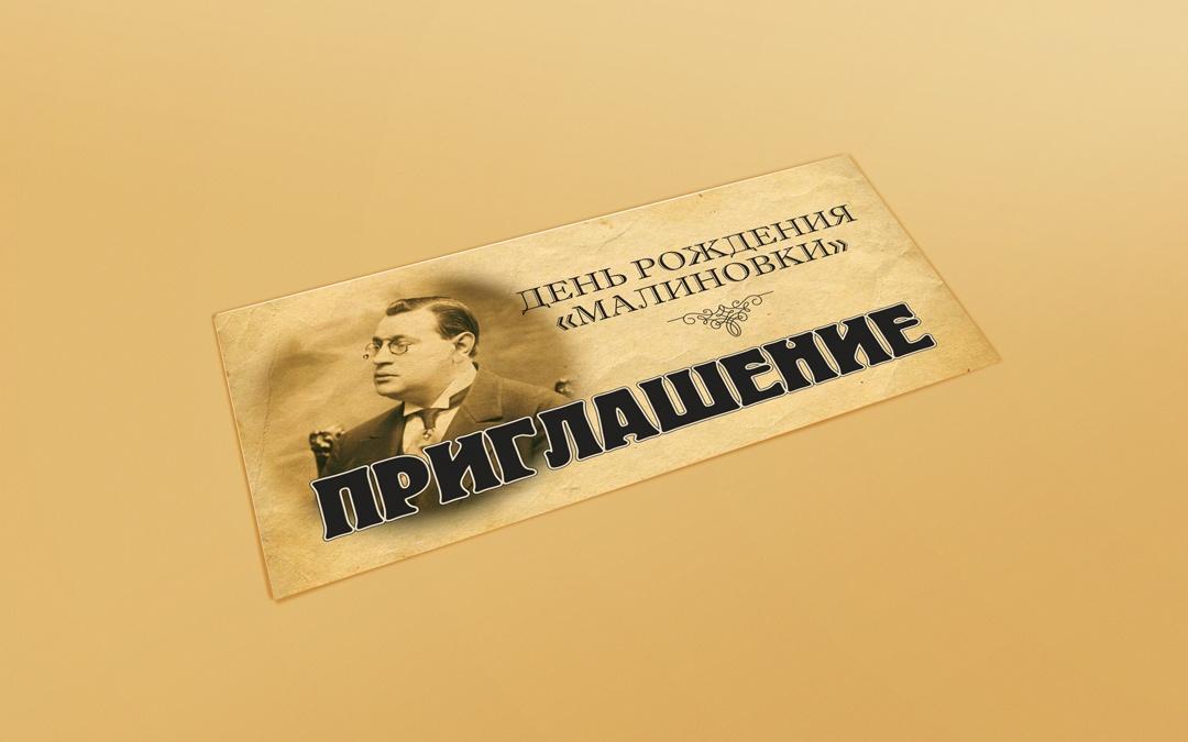 Priglashenie Malinovka-1