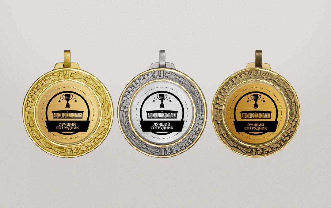 Medal Atomstrojkompleks-2