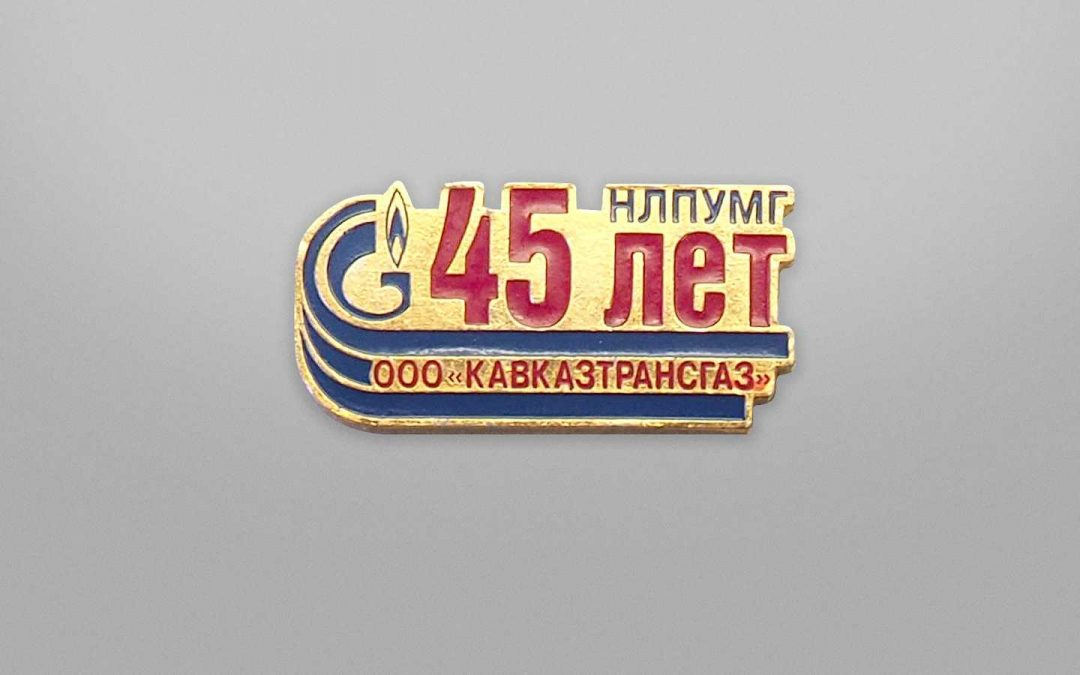 Znachok metallicheskij Kavkaztransgaz
