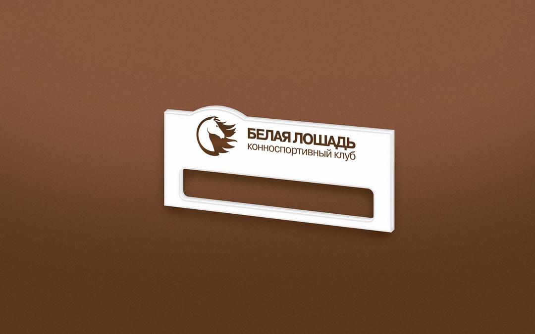 Bejdzh Konno-sportivnyj klub BELAYA LOSHAD-1